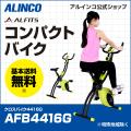 クロスバイク4416G/AFB4416G