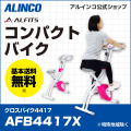 クロスバイク4417/AFB4417X
