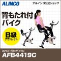 コンフォートバイク4419C/AFB4419C