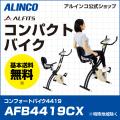 コンフォートバイク4419C/AFB4419CX