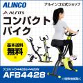 クロスバイク4428/AFB4428
