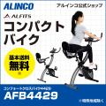 コンフォートクロスバイク4429/AFB4429