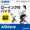 ホースライダーバイク/AFB4618