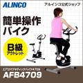 AFB4709 エアロマグネティックバイク4709
