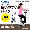 【最終処分品SALE/17日17時〜24日9時】【20台限定】【B級品】【送料無料】【スピンバイク/フィットネス/健康/ダイエット/バイク/トレーニング】AFB5115/エアロマグネティックバイク5115/アルインコ(ALINCO)