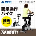 【B級品】【送料無料】【スピンバイク/フィットネス/健康/ダイエット/バイク/トレーニング】AFB5211/エアロマグネティックバイク5211/アルインコ(ALINCO)