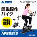 [最終処分品][廃盤/売り切り]【新品】【送料無料】【スピンバイク/フィットネス/健康/ダイエット/バイク/トレーニング】AFB5213/エアロマグネティックバイク5213/アルインコ(ALINCO)