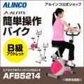 [最終処分品][廃番/売り切り/保証なし]【B級品】【基本送料無料】【スピンバイク/フィットネス/健康/ダイエット/バイク/トレーニング】AFB5214/エアロマグネティックバイク5214[ピンク/ホワイト]/アルインコ(ALINCO)自宅 運動不足 ストレス発散