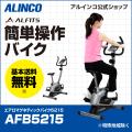 【新品】【基本送料無料】【スピンバイク/フィットネス/健康/ダイエット/バイク/トレーニング】AFB5215/エアロマグネティックバイク5215/アルインコ(ALINCO)自宅 運動不足 ストレス発散
