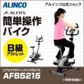 【B級品】【基本送料無料】【スピンバイク/フィットネス/健康/ダイエット/バイク/トレーニング】AFB5215/エアロマグネティックバイク5215/アルインコ(ALINCO)