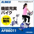 【新品】【送料無料】【スピンバイク/フィットネス/健康/ダイエット/バイク/トレーニング】AFB6011/プログラムバイク6011[AFB6010同等品]アルインコ(ALINCO)