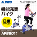 【B級品】【送料無料】【スピンバイク/フィットネス/健康/ダイエット/バイク/トレーニング】AFB6011/プログラムバイク6011/ブルー[AFB6010同等品]【マグネットバイク】