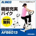 【新品】【送料無料】【スピンバイク/フィットネス/健康/ダイエット/バイク/トレーニング】AFB6013/プログラムバイク6013/アルインコ(ALINCO)
