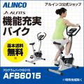 【新品】【送料無料】【スピンバイク/フィットネス/健康/ダイエット/バイク/トレーニング】AFB6015/プログラムバイク6015/アルインコ(ALINCO)