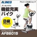 プログラムバイク6015/AFB6015