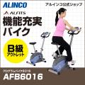 プログラムバイク6016/AFB6016