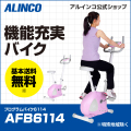 [廃盤品在庫処分]【新品】【送料無料】【スピンバイク/フィットネス/健康/ダイエット/バイク/トレーニング】AFB6114/プログラムバイク6114/アルインコ(ALINCO)