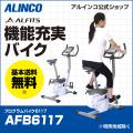 プログラムバイク6117/AFB6117