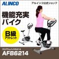 【B級品】【送料無料】【スピンバイク/フィットネス/健康/ダイエット/バイク/トレーニング】AFB6214/プログラムバイク6214/アルインコ(ALINCO)