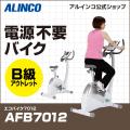 [最終処分品][廃盤/売り切り]【B級品】【送料無料】【スピンバイク/フィットネス/健康/ダイエット/バイク/トレーニング】AFB7012/エコバイク/アルインコ(ALINCO)