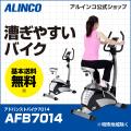 【新品】【送料無料】【スピンバイク/フィットネス/健康/ダイエット/バイク/トレーニング】AFB7014/アドバンストバイク7014/アルインコ(ALINCO)