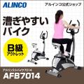 【B級品】【基本送料無料】【スピンバイク/フィットネス/健康/ダイエット/バイク/トレーニング】AFB7014/アドバンストバイク7014/アルインコ(ALINCO)