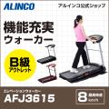 エレベーションウォーカー3615/AFJ3615