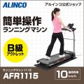 【B級品】【送料無料】【ランナー/フィットネス/健康/ダイエット/ウォーキング/ジョギング/ランニング/トレーニング】AFR1115/ランニングマシン1115/アルインコ(ALINCO)