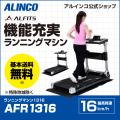 ランニングマシン1316/AFR1316