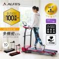 ランニングマシン2316/AFR2316