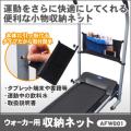 【新品】AFW001/ウォーカー用収納ネット/アルインコ(ALINCO)