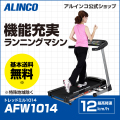 【新品】【送料無料】【フィットネス/健康/ダイエット/ウォーキング/ジョギング/ランニング】AFW1014/トレッドミル1014/アルインコ(ALINCO)