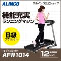 【B級品】【送料無料】【ランナー/フィットネス/健康/ダイエット/ウォーキング/ジョギング/ランニング/トレーニング】AFW1014/トレッドミル1014/アルインコ(ALINCO)