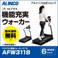 プログラム電動ウォーカー3118/AFW3118