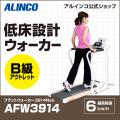【B級品】【送料無料】AFW3914/フラットウォーカー3914/アルインコ(ALINCO)