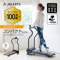 【タイムセール/20日21時〜23日9時】【公式限定】【新品】【送料無料】【ランナー/フィットネス/健康/ダイエット/ウォーキング/ジョギング/ランニング/トレーニング】AFW4014/プログラム電動ウォーカー4014/アルインコ(ALINCO)