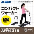 プログラム電動ウォーカー4315/AFW4315