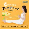 アーチチューブ/EXG181