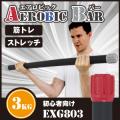 【新品】【フィットネス/健康/ダイエット/トレーニング/エクササイズ/脂肪燃焼/筋トレ】EXG803/エアロビックバー3kg/アルインコ(ALINCO)