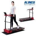 【新品】【送料無料】EXJ2115/ジョギングマシン2115/アルインコ(ALINCO)