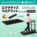 エクササイズフロアマット/EXP150