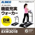 プログラム電動ウォーカー3015/EXW3015