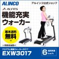EXW3017