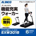 プログラム電動ウォーカー3018/EXW3018