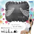指圧クッションMohs(モース)/MCL103