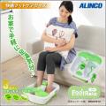 【新品】【マッサージ/癒し/リラックス/足湯/冷え】MCR7814 フットリラライム/アルインコ(ALINCO)