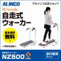 自走式ウォーカー/NZ500