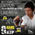 ハンドグリップ(30kg)/WB004/両手2個セット