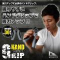 ハンドグリップ(30kg)/WB004