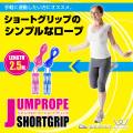 ジャンプロープ ショートグリップ/WB006